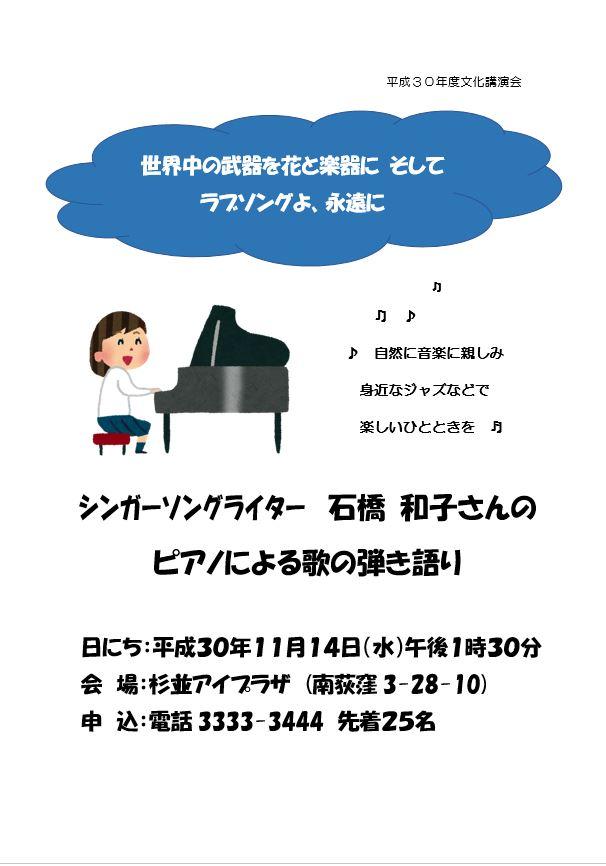 タイトルは「世界中の武器を花と楽器にそしてラブソングよ、永遠に」です。シンガーソングライターの石橋和子さんをお迎えして、ピアノによる歌の弾き語りを行います。 日時 11月14日(水)午後1時30分から3時30分、 対象者 杉並区民の方、場所・問合せ 杉並視覚障害者会館(南荻窪3-28-10)、電話3333-3444、定員25名(申込み順)